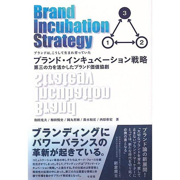 ブランド・インキュベーション戦略―第三の力を活かしたブランド価値協創 ブランドは、こうして生まれ育っていた [単行本]