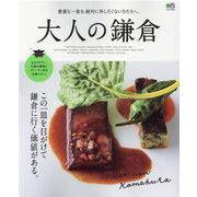 大人の鎌倉-貴重な一食を、絶対に外したくない方たちへ。(エイムック 4631) [ムックその他]