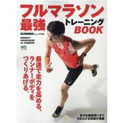 フルマラソン最強トレーニングBOOK-最速で走力を高める、ランナーボディをつくりあげる。(エイムック 4692) [ムックその他]