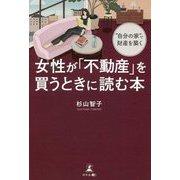 """""""自分の家""""で財産を築く女性が「不動産」を買うときに読む本 [単行本]"""