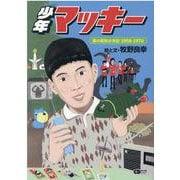 少年マッキー-僕の昭和少年記1958-1970(CDジャーナルムック) [ムックその他]