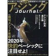 アジングJournal(別冊つり人 Vol. 529) [ムックその他]