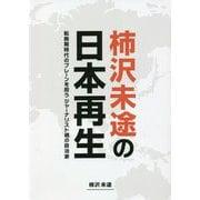 柿沢未途の日本再生―転換期時代のブレーンを担うジャーナリスト魂の政治家 [単行本]