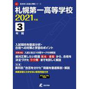 札幌第一高等学校 2021年度 [全集叢書]