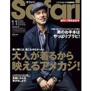 Safari(サファリ) 2020年 11月号 [雑誌]