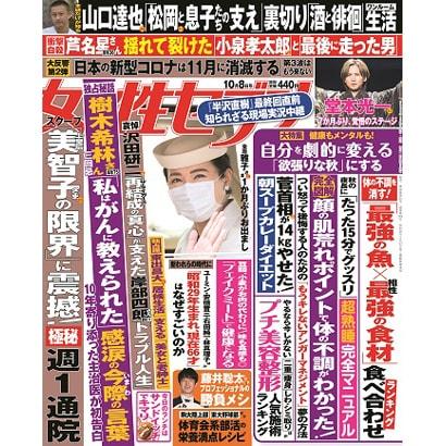 週刊 女性セブン 2020年 10/8号 [雑誌]