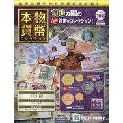 本物の貨幣コレクション 2020年 9/30号 [雑誌]