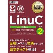 LinuC レベル2―Version10.0対応(Linux教科書) [単行本]