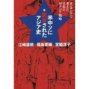 米中ソに翻弄されたアジア史―カンボジアで考えた日本の対アジア戦略 [単行本]