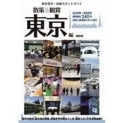 散策&観賞 東京編 最新版―東京見学・体験スポットガイド [単行本]