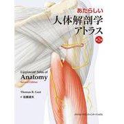 あたらしい人体解剖学アトラス 第2版 [単行本]
