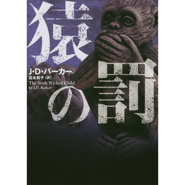 猿の罰(ハーパーBOOKS) [文庫]