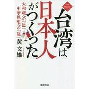 台湾は日本人がつくった―大和魂への「恩」中華思想への「怨」 [単行本]