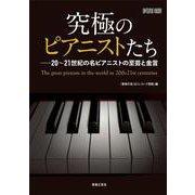 究極のピアニストたち-20~21世紀の名ピアニストの至芸と金言(ONTOMO MOOK) [ムックその他]