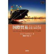 国際貿易―グローバル化と政策の経済分析 [単行本]