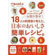 Hanako特別編集 18人の料理家が考えた、日本のおいしさ簡単レシピ。 [ムックその他]