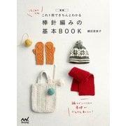 これ1冊できちんとわかる 棒針編みの基本BOOK 新版 [単行本]
