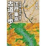 古地図と地形図で発見!江戸・東京古道を歩く [単行本]
