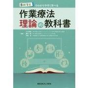 作業療法理論の教科書―5W1Hでわかりやすく学べる [単行本]