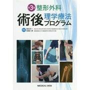 整形外科術後理学療法プログラム 第3版 [単行本]