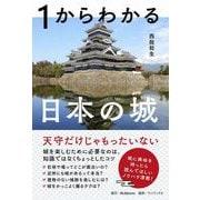 1からわかる日本の城 [単行本]