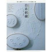 白糸刺繍―透かし模様のホワイトワークで作る図案と小物 [単行本]