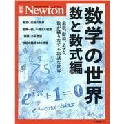 Newton別冊 数学の世界 数と数式編 [ムックその他]