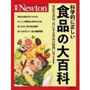 Newton 別冊 科学的に正しい 食品の大百科 [ムックその他]