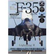 新たな空の主役F-35 [ムックその他]