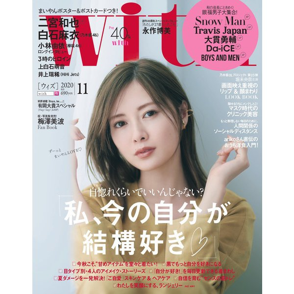with (ウィズ) 2020年 11月号 [雑誌]