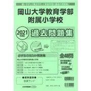 岡山大学教育学部附属小学校過去問題集 2021年度版 [単行本]