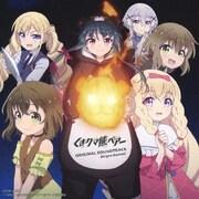 TVアニメ「くまクマ熊ベアー」オリジナルサウンドトラック