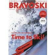 BRAVOSKI 2021(1)<ブラボースキー>-ブラボ祖スキー(双葉社スーパームック-双葉社ムック) [ムックその他]