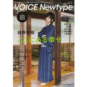VOICE Newtype No.77(カドカワムック) [ムックその他]