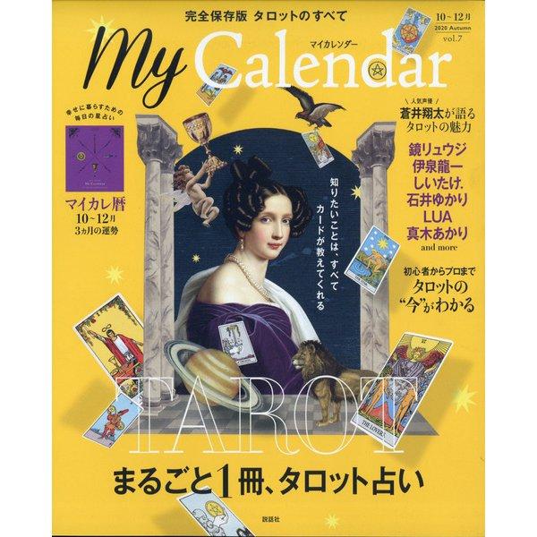 My Calender(マイカレンダー) 2020年 10月号 [雑誌]