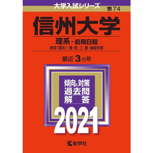 信州大学(理系-前期日程)-2021年版;No.74<No.74>(大学入試シリーズ) [全集叢書]