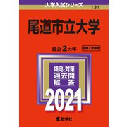 尾道市立大学-2021年版;No.131<No.131>(大学入試シリーズ) [全集叢書]