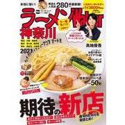 ラーメンWalker神奈川2021 ラーメンウォーカームック<65>(ラーメンウォーカームック) [ムックその他]