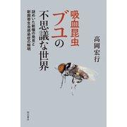 吸血昆虫ブユの不思議な世界―謎めいた新種の発見と新興寄生虫感染症の解明 [単行本]