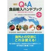 新訂Q&A食品輸入ハンドブック―食品を安全に輸入するために 第3版 [単行本]