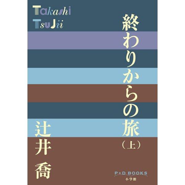 終わりからの旅〈上〉(P+D BOOKS) [単行本]