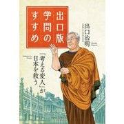 出口版 学問のすすめ―「考える変人」が日本を救う! [単行本]