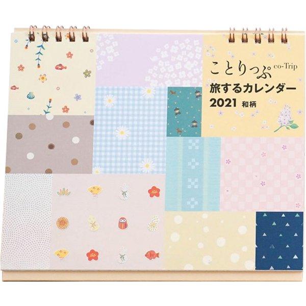 ことりっぷ旅するカレンダー和柄 卓上版 2021 [ムックその他]