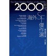 2000年代海外SF傑作選(ハヤカワ文庫SF) [文庫]