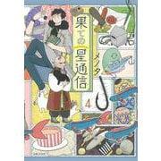 果ての星通信 4(PASH!コミックス) [コミック]