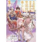 北欧貴族と猛禽妻の雪国狩り暮らし 5(PASH!コミックス) [コミック]