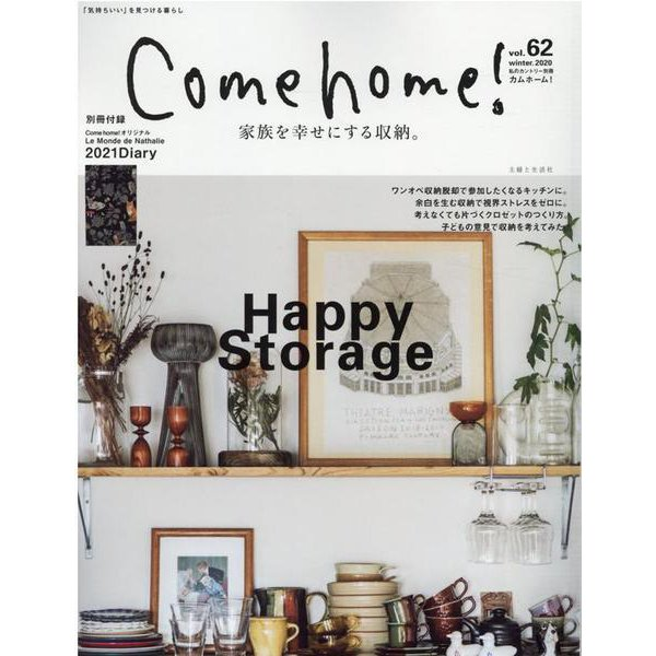 Come home! vol.62(私のカントリー別冊) [ムックその他]