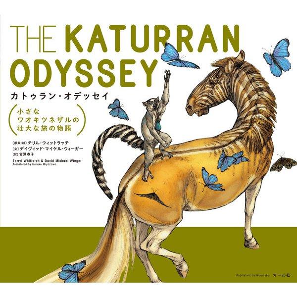 カトゥラン・オデッセイ-小さなワオキツネザルの壮大な旅の物語 [単行本]
