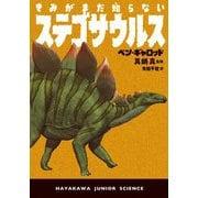 きみがまだ知らないステゴサウルス(ハヤカワ・ジュニア・サイエンス) [単行本]