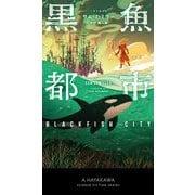 黒魚都市(新☆ハヤカワ・SF・シリーズ) [新書]